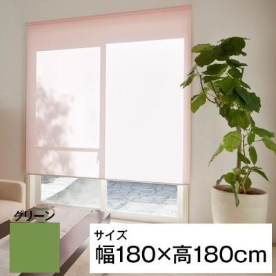 立川機工 ティオリオ ロールスクリーン 遮光2級 180×180 グリーン メーカー直送
