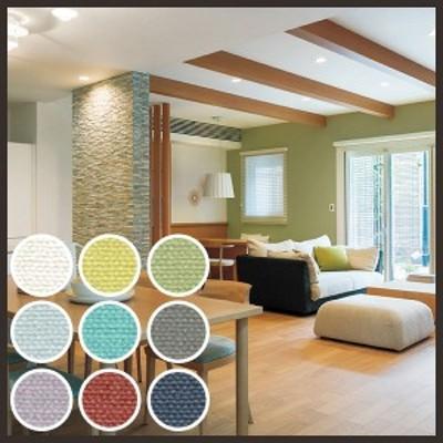 【 壁紙 のり付き DIY】 壁紙 のりつき クロス シンプル カラー 無地 リリカラ LL-8412~LL-8420