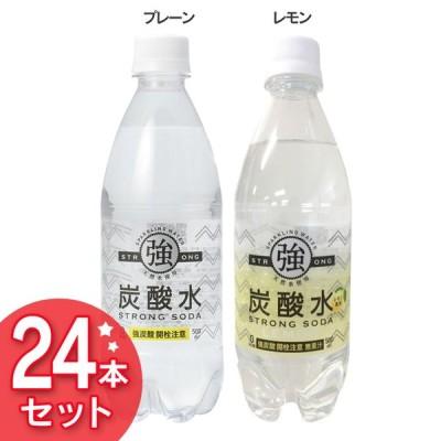 炭酸水 強炭酸水 500ml 24本 プレーン レモン 【代引き不可】