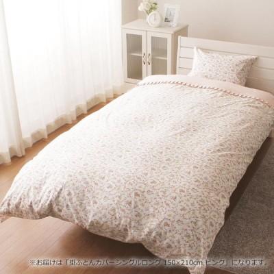 メリーナイト ロマンティックシリーズ ノイッシュ 掛ふとんカバー シングルロング 150×210cm ピンク RK62300-16 キャンセル返品不可