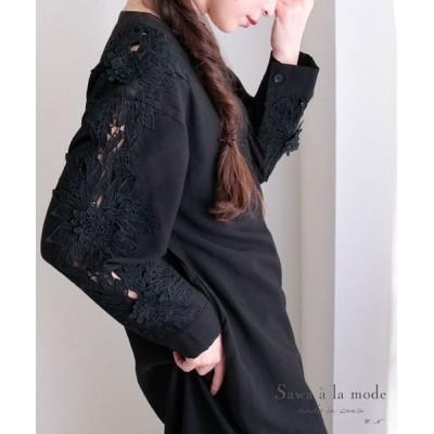 【サワアラモード】 花刺繍レースの透かし袖ワンピース レディース ブラック F Sawa a la mode