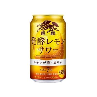 【2021年3月16日新発売】麒麟 発酵レモンサワー 350mlx1ケース(24本)