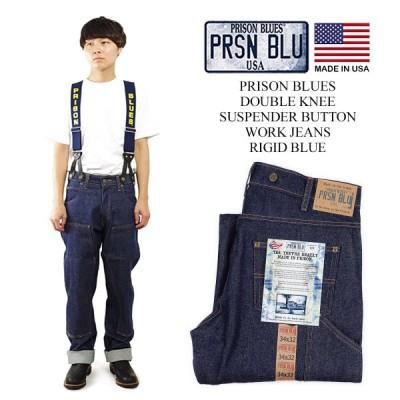 プリズンブルース PRISON BLUES ダブルニーワークジーンズ サスペンダーボタン リジッドブルー アメリカ製 米国製 デニム ペインターパンツ
