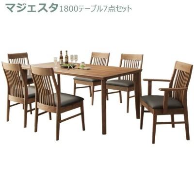 ダイニングセット(マジェスタ)1800テーブル7点セット 1800テーブル(4本脚)+C-2(肘無)チェア*4+C-2(肘付)チェア*2 松田家具