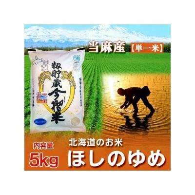 北海道 米 ほしのゆめ米 5kg 令和2年産 米 北海道米 当麻産 籾貯蔵 今摺米 ほしのゆめ 米 5kg 価格 1980円 米 5キロ