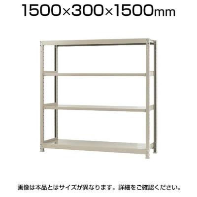 本体 スチールラック 軽中量 200kg-単体 4段/幅1500×奥行300×高さ1500mm/KT-KRS-153015-S4
