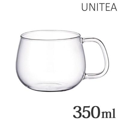 キントー KINTO カップ UNITEA ユニティ S 350ml ガラス ( カップ コップ 食洗機対応 ガラス ティーウェア  )