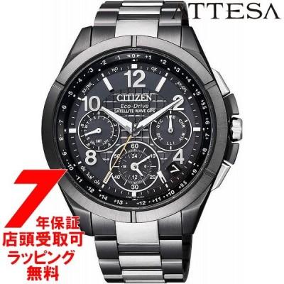 [ノベルティ付き]CITIZEN シチズン ATTESA アテッサ 腕時計 ウォッチ CC9075-52E ウォッチ エコ・ドライブGPS衛星電波時計 F900 メンズ