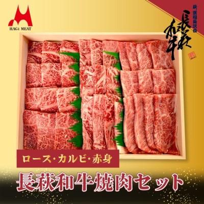 【産地直送】【お歳暮ギフト】長萩和牛のロース・カルビ・赤身焼肉用桐箱入 黒毛和牛