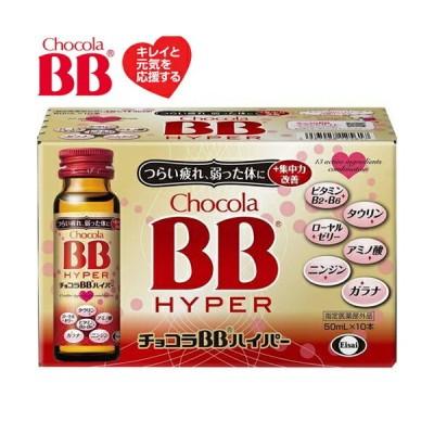 チョコラBB ハイパー 50mL×10 *医薬部外品 エーザイ チョコラ