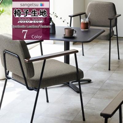 サンゲツ 椅子生地 UP holstery 2020-2023 シンセティックレザー Texture ミロンジュL UP800~UP806 【1m単位での販売】
