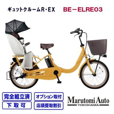 電動自転車 パナソニック ギュットクルームR・EX マットハニー  ギュットクルームR 2020年 BE-ELRE03 店頭受取3,000円引き!