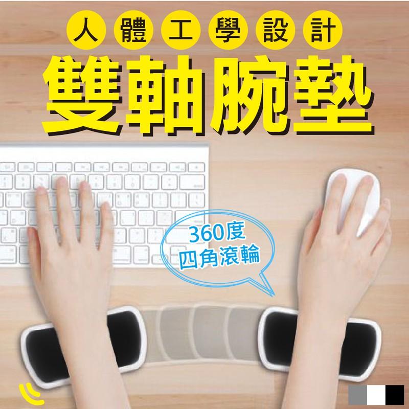 滑鼠護手墊 雙軸腕墊 手腕托手枕 人體工學設計 移動滑鼠墊 滑鼠墊 腕墊護腕記憶棉