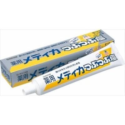 薬用 メディカ つぶつぶ塩 170G 【 サンスター 】 【 歯磨き 】(送料無料 メーカー直送 ※