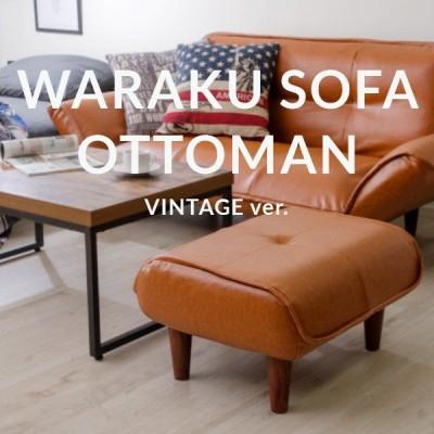 オットマン スツール おしゃれ コーデュロイ ヴィンテージ vintage 西海岸 和楽 WARAKU 日本製 一人暮らし 新生活 a281