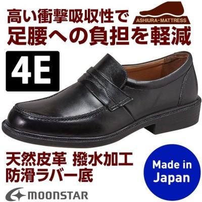 ビジネスシューズ 本革 4E 幅広 ムーンスター 撥水加工 [セール] 革靴 メンズ SPH4502 B ブラック ビッグサイズ moonstar