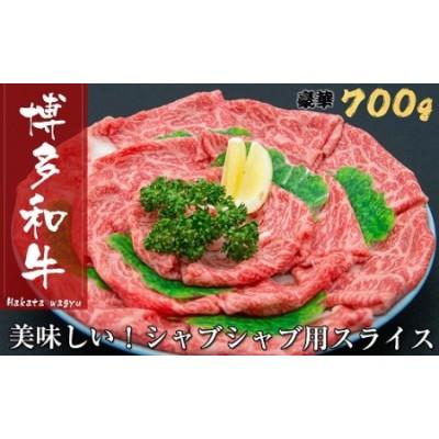 博多和牛しゃぶしゃぶ(約700グラム)