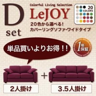 ソファセット カバーリングソファ ワイドタイプ Dセット 2人掛け+3.5人掛け リジョイシリーズ 20色から選べる