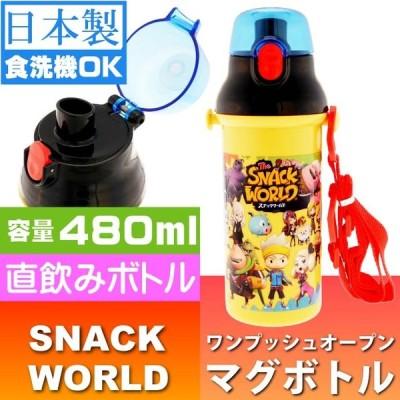 スナックワールド 食洗機OK 直飲みボトル 水筒 PSB5SAN キャラクターグッズ お子様用水筒 マグボトル Sk647