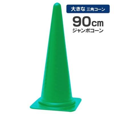 ジャンボコーン 900mm 緑 1本 遠くからもよく見える 大型コーン