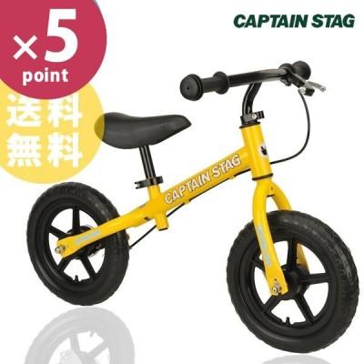 ペダルなし ブレーキ付 子ども 自転車 トレーニングバイク キャプテンスタッグ きいろ YG-0253 パール金属 送料無料