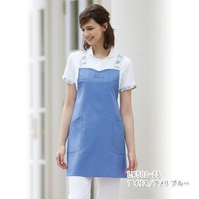 LW502 LAURA ASHLEY エプロン レディス モンブラン 白衣 介護用 医療用 女性用 レディース ローラアシュレイ