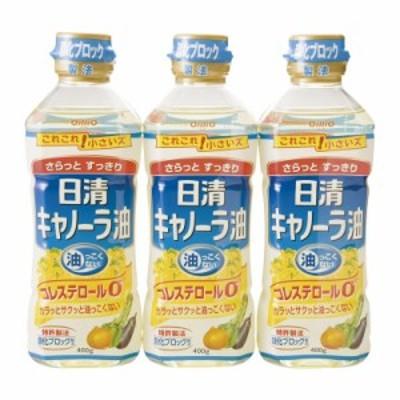 キャノーラ油 3本セット KY-3P / ポイント消化 ギフト プレゼント 内祝 SALE