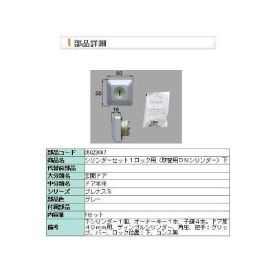 リクシル 部品 断熱玄関ドア用シリンダーセットDN1ロックグレー下 d5gz3007 LIXIL トステム メンテナンス