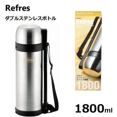 ダブルステンレスボトル 1800ml パール金属 リフレス HB-2428 / 1.8L 水筒 ボトル 保温 保冷 コップ付き 真空断熱構造 ベルト付 シルバー /
