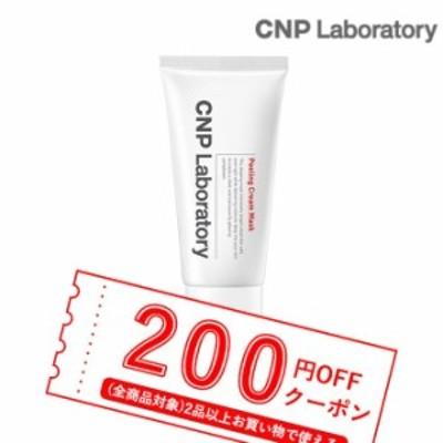 【発送日の翌日届く】韓国コスメ ピーリング CNP スリーピング マスクパック CNP ピーリング クリーム マスク 80ml CNP 角質除去 CNP ピ