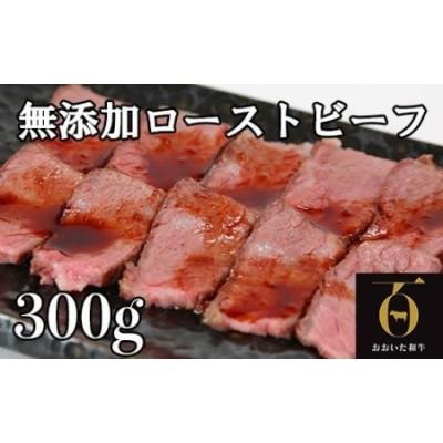 おおいた和牛使用 無添加 ローストビーフ300g<58-A0239>