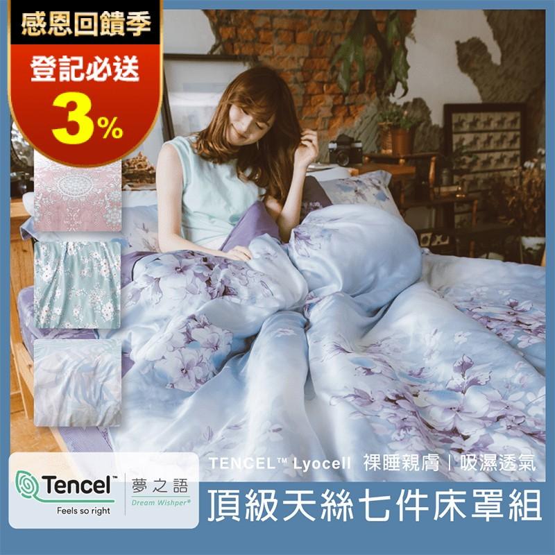 【夢之語】吸濕排汗萊賽爾天絲七件式床罩組(單人/雙人/加大多款任選)