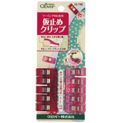 【メール便OK】Clover クロバー 仮止めクリップ 10個(赤・ピンク各5個)22-736