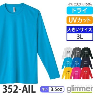 長袖 Tシャツ glimmer 352 AIL [ 3Lサイズ ] ポリエステル100% 大きい ロングスリーブ 3.5オンス グリマー