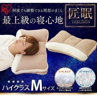 枕 まくら 寝具 匠眠 高さ調節ピロー ハイクラスピロー M ソフト PE4S-3757 アイリスオーヤマ敬老の日