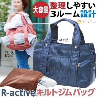 ジムバッグ 旅行バッグ マザーズバッグ トートバッグ 軽い ポケット付 R-activeキルトジムバッグ コジット
