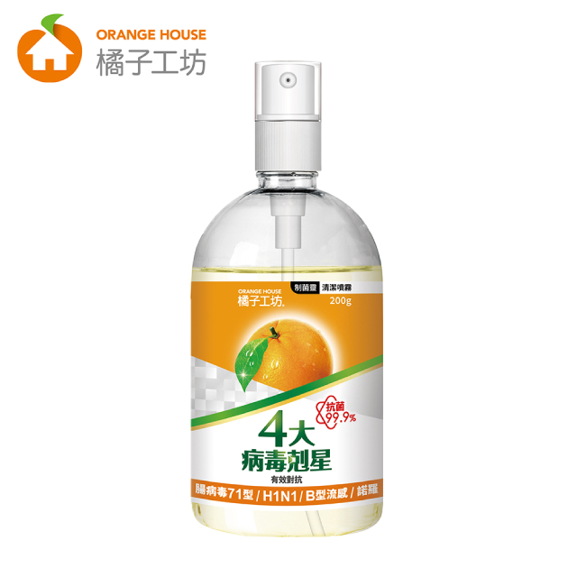 【橘子工坊】制菌靈清潔噴霧200g/瓶 (抗菌99.9%/四大病毒剋星)