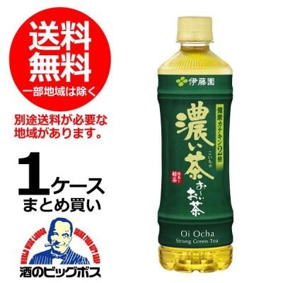 おーいお茶 送料無料 伊藤園 お〜いお茶 濃い茶 525ml×1ケース/24本(024)『FSH』