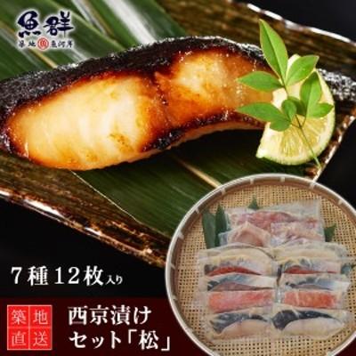 漬け魚(西京漬け)セット「松」 冷凍便 築地直送 [西京漬け,西京焼き,漬魚,ギフト]