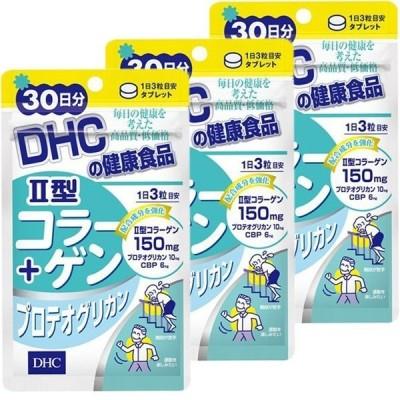 DHC II型コラーゲン+プロテオグリカン30日分×3個セット 送料無料
