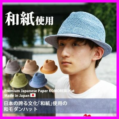 帽子 メンズ ハット プレミアム ジャパン メイド 和紙