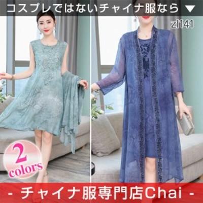 チャイナドレス ワンピース カーディガン セット チャイナ服 普段着 舞台 衣装 民族 中国風 zl141