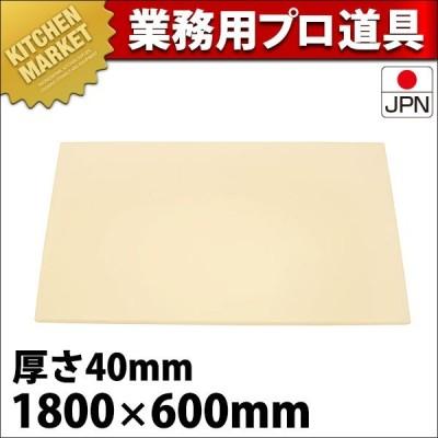 まな板 業務用 プラスチック アルファ 抗菌 α13 40mm (運賃別途) (N)