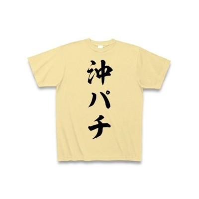 沖パチ Tシャツ(ナチュラル)