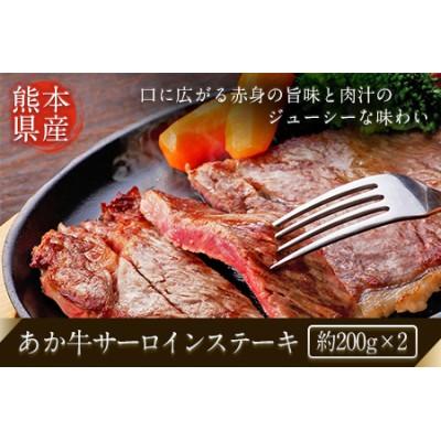 熊本県産 あか牛サーロインステーキ 約200g×2枚 肉のみやべ《30日以内に順次出荷(土日祝除く)》