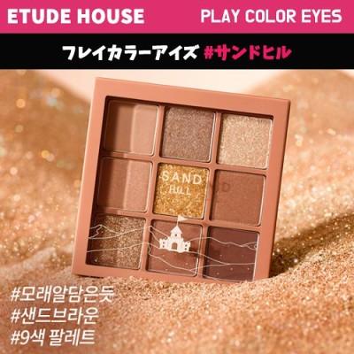 ETUDE HOUSE PLAY COLOR EYES # Sand Hill  エチュードハウスフレイカラーアイズ #サンドヒル