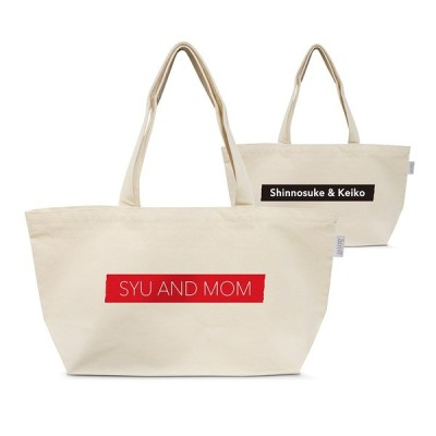 母の日 ギフト 名入れ バッグ テープ型フレーム 名前入り マザーズバッグ(横型 中)トートバッグ