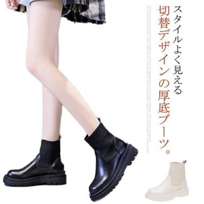ショートブーツ レディース アンクルブーツ 厚底 ヒール ゴム ニット 切り替え ドッキング ブーツ 靴 シューズ 軽量 厚底ブーツ 厚底靴 ショート