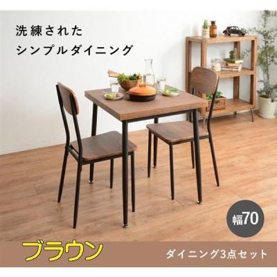 ダイニングテーブル3点セット  最安値  LDS-4922  コンパクト   2人用   テーブル70cm   食卓テーブルセット コンパクトサイズ☆AS-TT