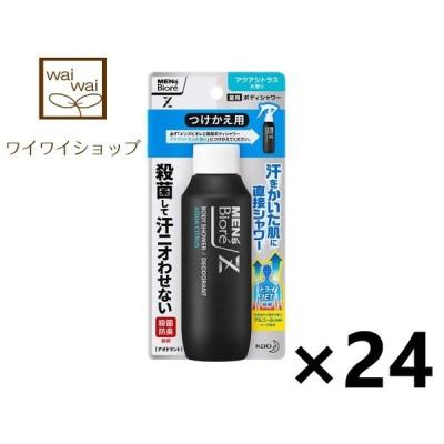 【送料無料(※一部地域を除く)】メンズビオレZ 薬用ボディシャワー アクアシトラスの香り つけかえ用 100mlX24本 制汗剤 花王
